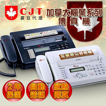 加拿大CJT 中文智慧型感熱式傳真機FO-86(白色/黑色)