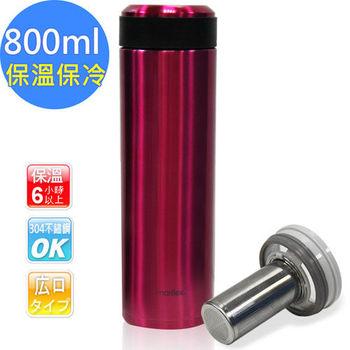 【日本伊瑪】800ML 304不繡鋼 冰熱真空保溫瓶(IVC-8000)大口徑/大容量