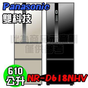 ★加碼贈好禮★Panasonic 國際牌 雙科技 610L四門變頻冰箱 NR-D618NHV
