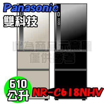 Panasonic 國際牌 雙科技 610L三門變頻冰箱 NR-C618NHV