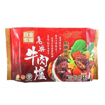 【金門良金牧場】高粱牛肉爐3包(紅燒2+清燉1)