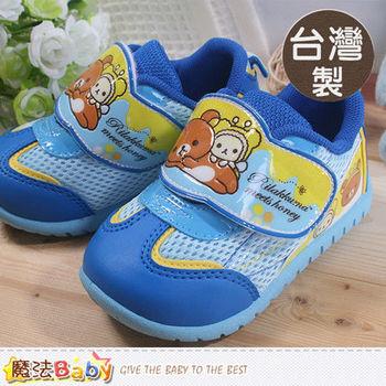 魔法Baby~台灣製拉拉熊授權正品兒童運動鞋~sh7551