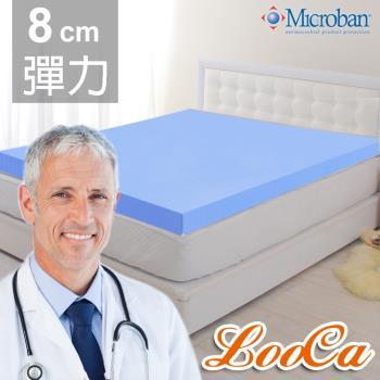 LooCa 美國Microban彈力8cm記憶床墊-雙人加大