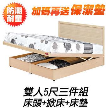 顛覆設計  耐潮5尺雙人房間三件組-床頭片+掀床+床墊(四色可選)