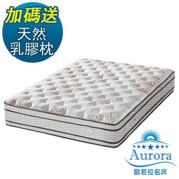 歐若拉名床 四線立體車花天絲棉布獨立筒床墊-雙人加大6尺