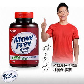 Move Free益節高單位葡萄糖胺(150錠/瓶)