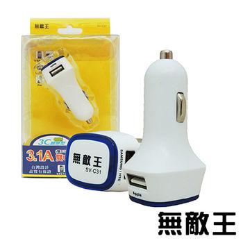 無敵王 3.1A 雙USB車用充電器 SV-C31