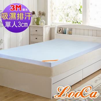 《限時贈枕》LooCa 吸濕排汗3cm記憶床墊 -單人