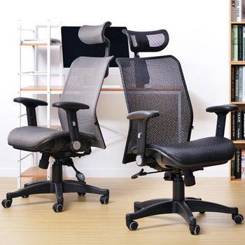 日本MAKINOU 傲世帝國尊貴皇家透氣電腦椅/辦公椅/主管椅