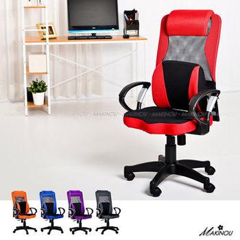 日本MAKINOU 電競專用3D高背護頸工學椅(附H型舒壓護腰枕)-PU輪