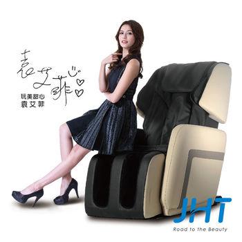 JHT極上3D 手感按摩椅