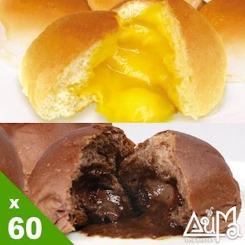 奧瑪爆漿奶油餐包30入+巧克力爆漿餐包30入