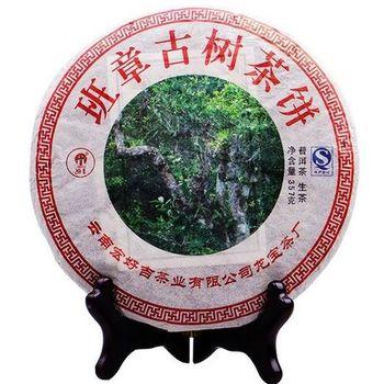 【梨池香】雲南2012年班章原生態古樹普洱茶(357g/片)*7片/筒