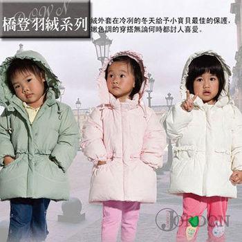 【JORDON】 極暖女童可愛羽絨外套(295)