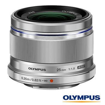 OLYMPUS M. ZUIKO 25mm f1.8 大光圈定焦鏡(公司貨)