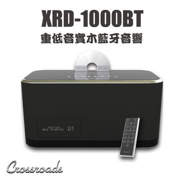 【Crossroads】多功能Hi-Fi 重低音實木音響-藍芽版(XRD-1000BT)