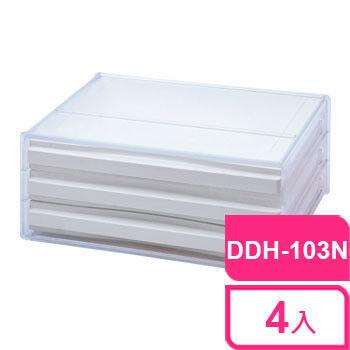 【i-max】樹德SHUTER A4資料櫃DDH-103N  4入