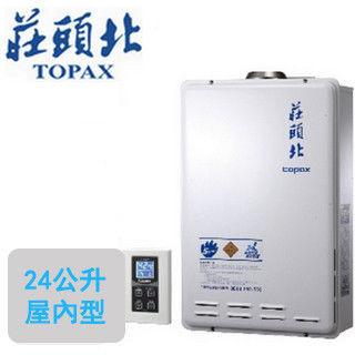 【莊頭北】TH-7245強制排氣屋內大廈型熱水器24L(暢銷機種)(液化瓦斯)