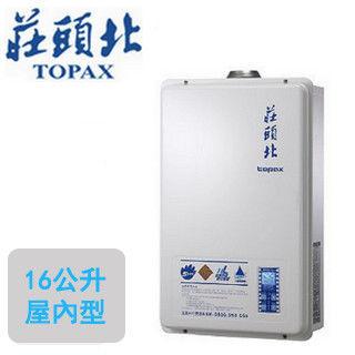【莊頭北】TH-7167AFE(強制排氣屋內大廈型數位恆溫熱水器16L)(液化瓦斯)