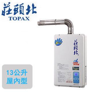 【莊頭北】TH-7132FE(屋內大廈型數位恆溫強制排氣熱水器13L)(天然瓦斯)