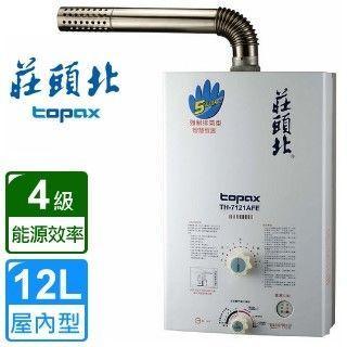 【莊頭北】TH-7121TFE(屋內大廈型機械強排熱水器12L)(天然瓦斯)