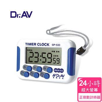【Dr.AV】GP-520 24小時正倒數 計時器(24時/12小時)