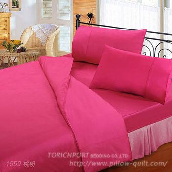 【Victoria】防蟎機能  純棉素色單人床包+枕套二件組  桃紅色