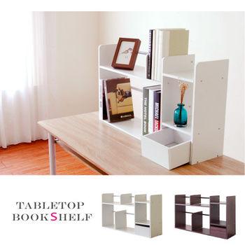 Hopma 桌上型伸縮書架-二色可選