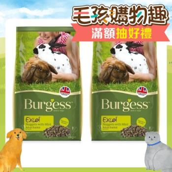 【Burgess】伯爵 高機能兔飼料 - 成兔 2公斤 X 2包