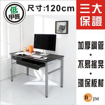 BuyJM 環保低甲醛仿馬鞍皮面120公分穩重型工作桌(附一大抽屜一小抽屜)