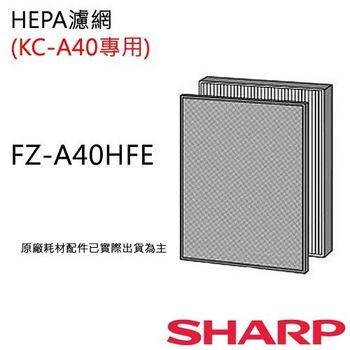 【夏普SHARP】 HEPA濾網 (KC-A40T專用)FZ-A40HFE