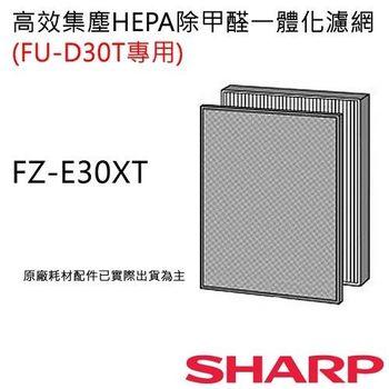 【夏普SHARP】清淨機FU-D30T專用(集塵+HEPA+甲醛過濾網FZ-E30XT)