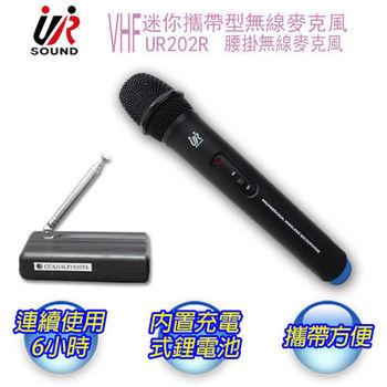【UR SOUND】 VHF 無線麥克風教學專用(手握式) UR202RM