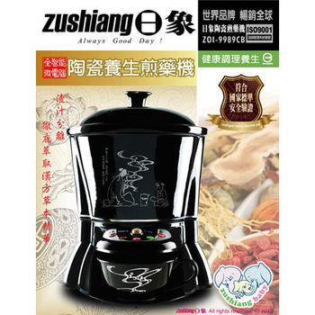 《好禮六選一》【日象】全智能微電腦陶瓷養生煎藥機 ZOI-9989CB