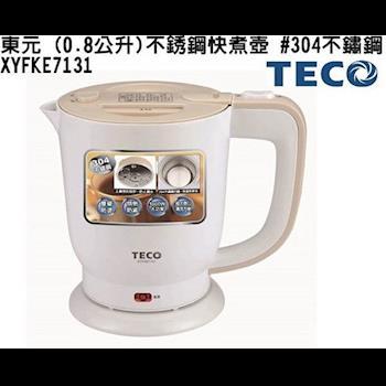 【TECO 東元】不銹鋼快煮壺 #304不鏽鋼 (0.8公升) XYFKE7131