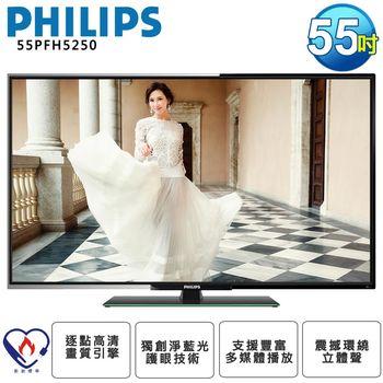 【PHILIPS飛利浦】55吋LED淨藍光液晶顯示器+視訊盒(55PFH5250)