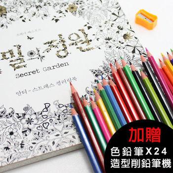 【IS愛思】韓國版 秘密花園 彩繪著色本『 送色鉛筆x24+削鉛筆機』