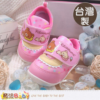 魔法Baby~台灣製拉拉熊授權正品女寶寶外出鞋~sh7896