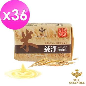 【蜂王 Queen Bee】純淨胚芽潤膚米皂家庭組-36顆(配合小麥胚芽油.米糠油)