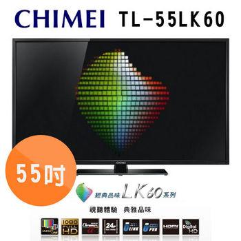 送品諾殺菌機【CHIMEI奇美】55型FHD多媒體液晶顯示器+視訊盒TL-55LK60(送基本安裝)