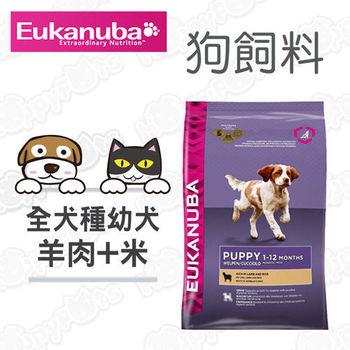 優卡Eukanuba 全犬種幼犬 羊肉+米(1公斤)