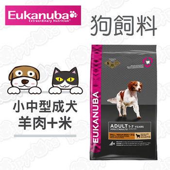 優卡Eukanuba 小中型成犬專用 羊肉+米(1公斤)