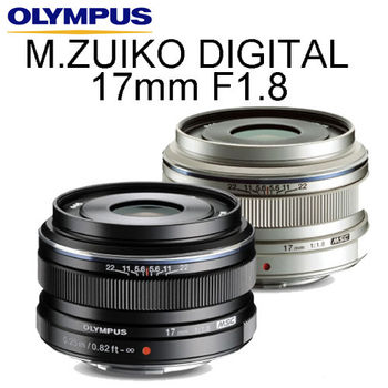 Olympus M.ZUIKO DIGITAL 17mm f1.8 (公司貨)