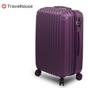 【Travelhouse】領風行者 24吋鑽石紋ABS耐磨抗刮旅行箱(紫色)