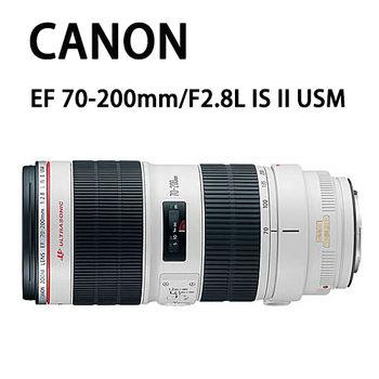 Canon EF 70-200mm/F2.8L IS II USM (公司貨)