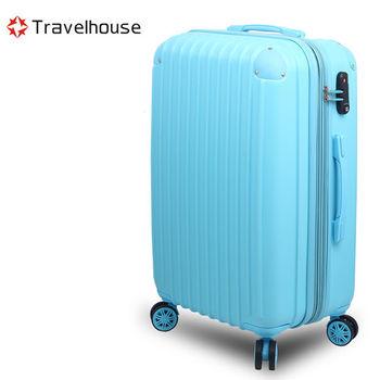 【Travelhouse】領風行者 24吋鑽石紋ABS耐磨抗刮旅行箱(湖藍)