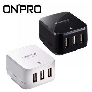 ONPRO UC-3P01W USB 3孔萬國急速充電器(5V/4.8A)