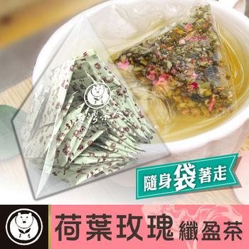 【台灣茶人】荷葉玫瑰纖盈茶3角立體茶包45包(腰so盒系列)