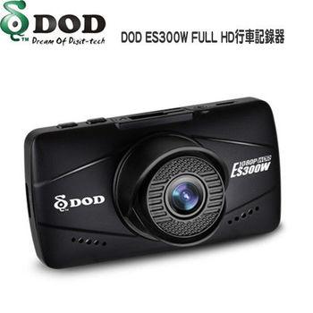 DOD ES300W FULL HD 1080P + WDR 高畫質行車記錄器