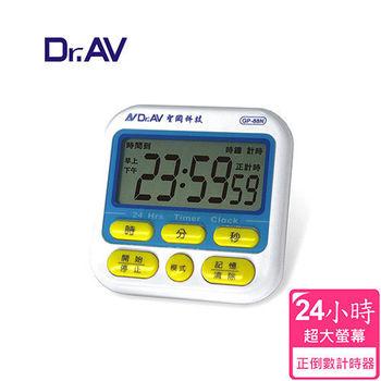 【Dr.AV】GP-88N 24小時正倒數計時器(24時/12小時)